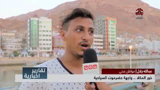 تقارير اخبارية متفرقة |  05-11-2017 | يمن شباب