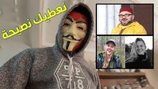 الجوكر Dz يكشف حقيقة فيديو السائحتين في المغرب و يوجه رسالة لملك المغرب. . . !