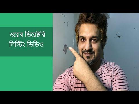 Web Directory Listing Video Tutorial Bangla
