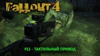 Fallout 4 - прохождение - 11 - тактильный привод