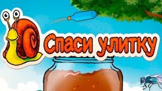 Спаси Улитку от Злого Солнышка! Детская игра как мультик, обучающее видео, let's play, новая се