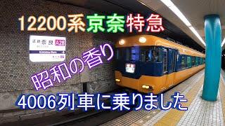鉄道VLOG 近鉄特急 ありがとう12200系 運行終了 奈良→京都 4006列車乗車の記録 #12200系 #近畿日本鉄道 #喫煙室はございません #京奈特急