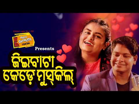 Jeenbata Kede Mushkil || Teaser || Bishnu & Ananya || Releasing This Friday