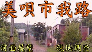 【廃墟都市】我路(美唄市)前面展望・実況現地調査