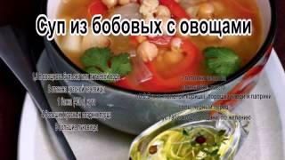 Супы рецепты видео.Суп из бобовых с овощами