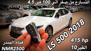 لكزس 2018 LS 500 بنزين بقوة ٤١٥ حصان والقير 10 سرعات