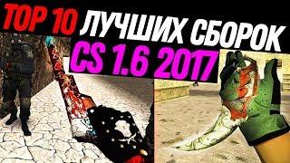 ТОП 10 ЛУЧШИХ СБОРОК CS 1.6 2017 ГОДА