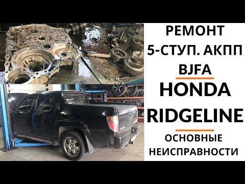 5-ступ. АКПП Honda Ridgeline (BJFA). Обзор+дефектовка.