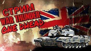 WAR THUNDER 1.93 [ Открываем Викерса  ]