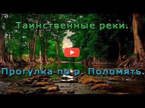 Таинственные реки. Прогулка по р. Поломять.