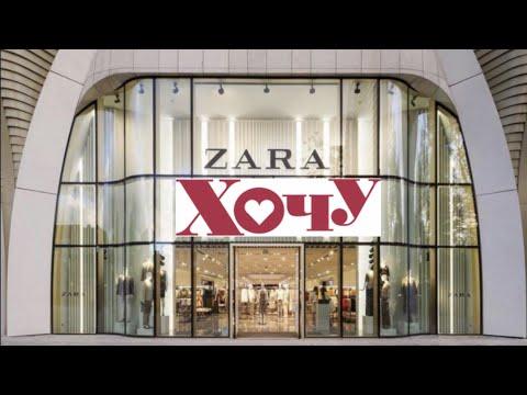 Zara In Qatar . Одежда с примеркой. Shopping. Autumn