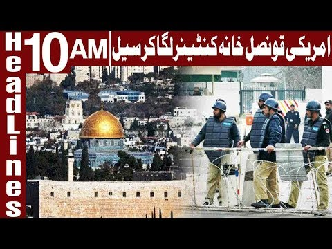 Pakistan to Launch Campaign Against US on Jerusalem - Headlines 10 AM - 8 December - Express News