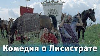 Комедия о Лисистрате (комедия, реж. Валерий Рубинчик, 1989 г.)