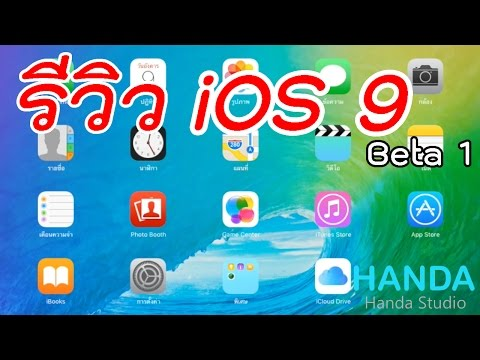[Review] รีวิว iOS 9 Beta น่าใช้หรือเปล่า ?