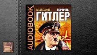 Алданов Марк Александрович Портреты. Гитлер (АУДИОКНИГИ ОНЛАЙН) Слушать
