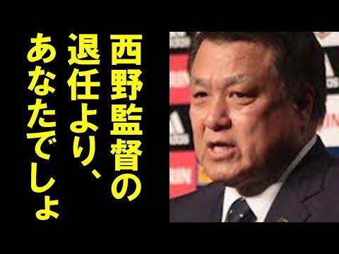 田嶋会長、あれだけ頑張った西野監督の退任を明言し批判殺到!「その前にあなたが辞任すべき!」