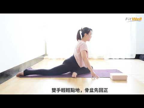 靜態髖關節放鬆練習 - YouTube