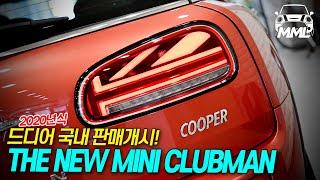 🚗실물 대박! 2020 THE NEW MINI 클럽맨 뭐가 달라졌을까?  by 마이미니라이프