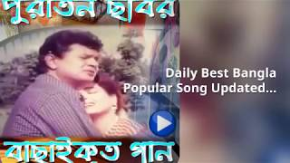 Bangla movie songs mp3 download old