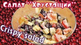 """Салат с фасолью """"Хрустящий"""" / Crispy salad with beans ♡ English subtitles"""