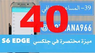 40 ميزة  مختصرة في تحفة سامسونج ايدج (Galaxy S6 EDGE)