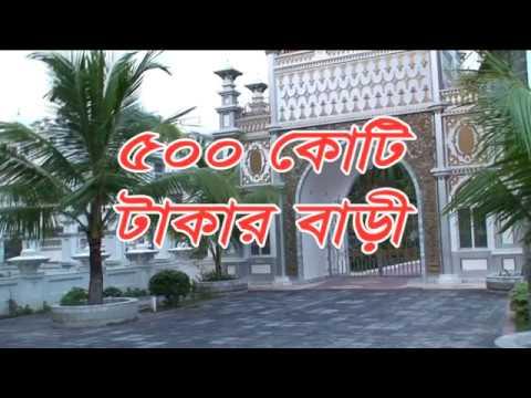500 koti takar bari bangladesh