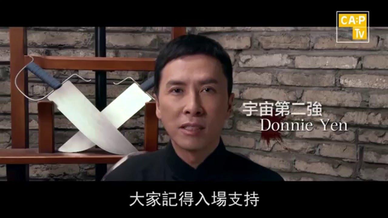 CapTV【葉問4:決戰羅莽】製作特輯 - YouTube