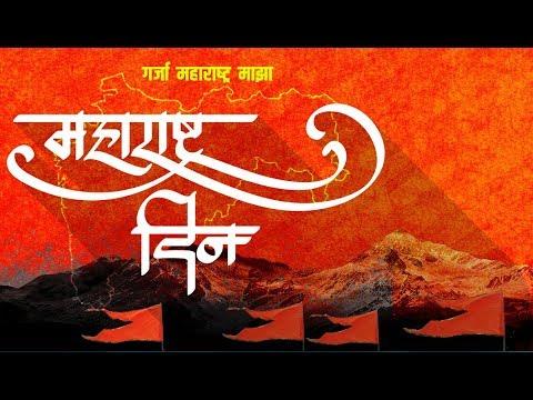 Maharashtra din
