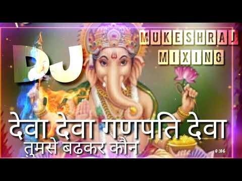 देवा-देवा-गणपति-देवा-तुमसे-बढ़कर-कौन-dj-remix-songs-mukeshraj-mixing-ganesh-puja-special-2019-|-her