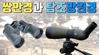 가족탐조의 장비 : 쌍안경과 망원경(필드스코프) ㅣ E…
