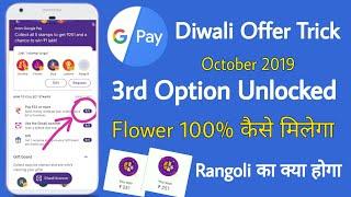 Google Pay Tez Diwali Offer, Stamps 3rd Option Unlocked, Flower Stamp 100% Kaise Milega, Google Pay