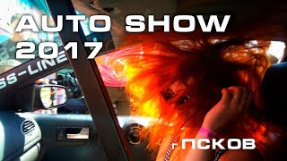 Auto Show 2017 г. Псков