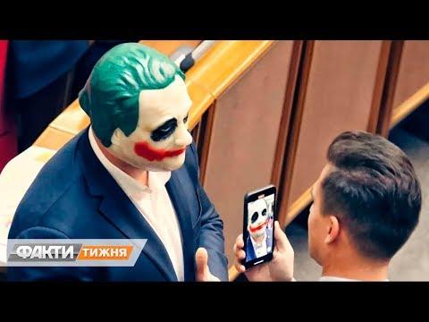 Джокер, проститутки и полиграф: политические скандалы 2019. Факти тижня, 29.12