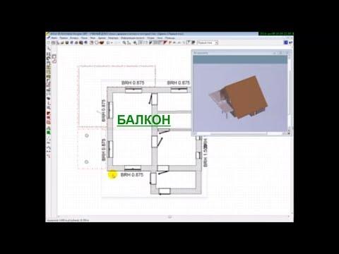 010 проектирование балкона с помощью arcon 3d - поисковик му.