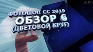 СС 2019  Обзор 6  Цветовой круг - Overview 6 color circle