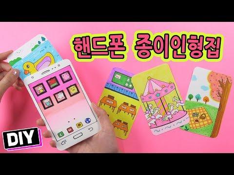 핸드폰 종이인형집 만들기 DIY Paper doll  phone case