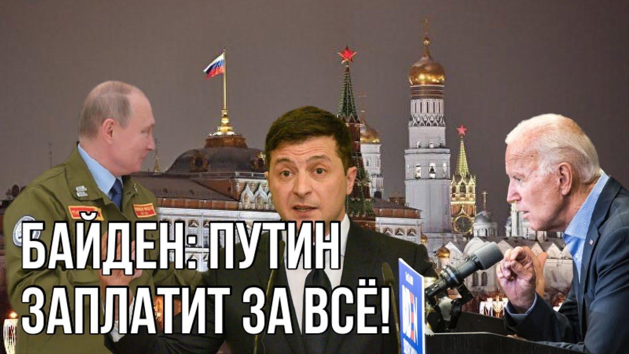 Байден объявляет Холодную войну   Путин убийца   Зеленский и санкции за вмешательство в выборы в США