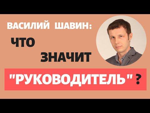 """Понятие """"руководитель юридического"""