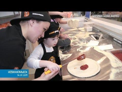 Дети готовят пиццу