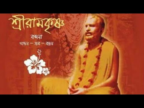 SRI RAMAKRISHNA SANDHA ARATI ( Sree Ramakrishna Sandhya Arati at Belur Math_Only Audio)