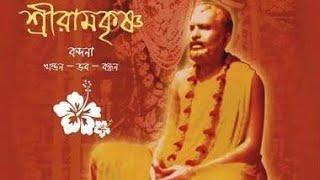 Sree ramakrishna bhajan( ঠাকুর শ্রী রামকৃষ্ণ ভজন ) all songs used in this video isn't belongs to me.i uploaded spread spirituality . please subscribe s...