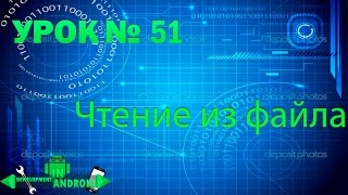 Android обучение. Урок 51. Чтение из файла (read file) Development in android