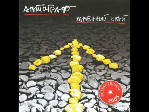 "MetalRus.ru (Art Rock / Hard Rock / AOR). АВТОГРАФ - ""Каменный край"" (1990) [Remastered 2005]"