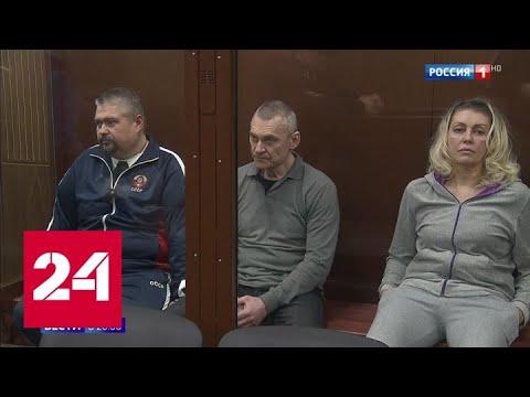 Банду черных риэлторов из МСК-групп суд оставил за решеткой - Россия 24