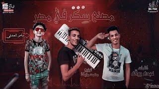 مهرجان مصنع سكر فى مصر(اصحابى بقت تتعبنى) الكاس بيجر كاس غناء  سامر المدنى