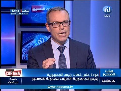 هات الصحيح - عودة على خطاب رئيس الجمهورية مع الضيف عماد الخميري