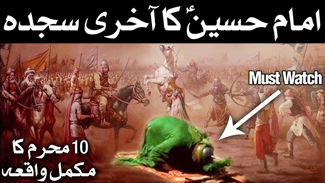 Download Karbala Full Waqia 10 Muharram Imam Hussain ka Akhri Sajda Bayan  Shahadat Husayn Story Mehrban Ali