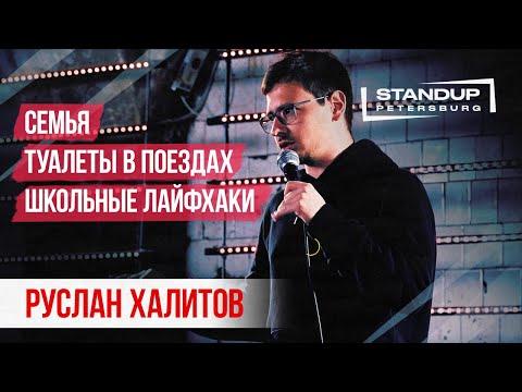 Руслан Халитов / StandUp / о семье, туалетах в поездах и школьных лайфхаках