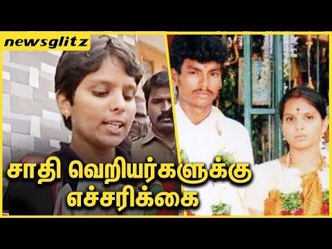 சாதி வெறியர்களுக்கு எச்சரிக்கை | Udumalai Kousalya Speech On the Shankar''s Death