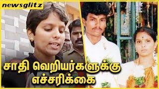 சாதி வெறியர்களுக்கு எச்சரிக்கை | Udumalai Kousalya Speech On Shankar's Death | Latest